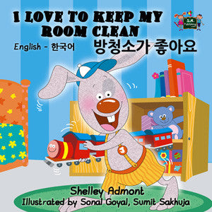 English-Korean-Bilingual-Bedtime-Story-for-kids-I-Love-to-Keep-My-Room-Clean-cover