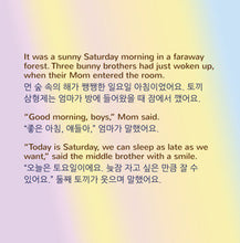 English-Korean-Bilingual-Bedtime-Story-for-kids-I-Love-to-Keep-My-Room-Clean-page1
