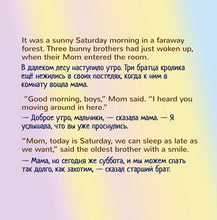English-Russian-Bilingual-Bedtime-Story-for-kids-I-Love-to-Keep-My-Room-Clean-page1
