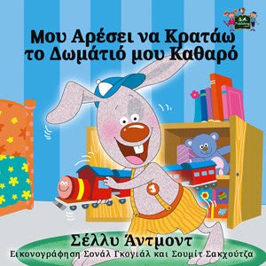 Greek-Bedtime-Story-for-kids-about-bunnies-I-Love-to-Keep-My-Room-Clean-cover