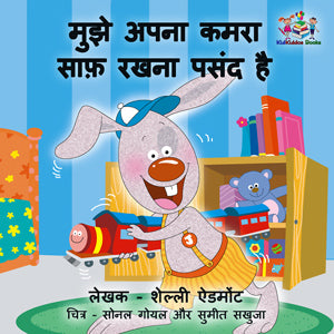 Hindi-Bedtime-Story-for-kids-about-bunnies-I-Love-to-Keep-My-Room-Clean-cover
