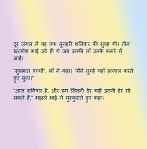 I Love to Keep My Room Clean (Hindi Book for Kids)