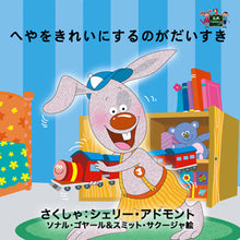 Japanese-Bedtime-Story-for-kids-about-bunnies-I-Love-to-Keep-My-Room-Clean-cover