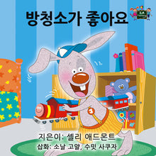 Korean-Bedtime-Story-for-kids-about-bunnies-I-Love-to-Keep-My-Room-Clean-cover