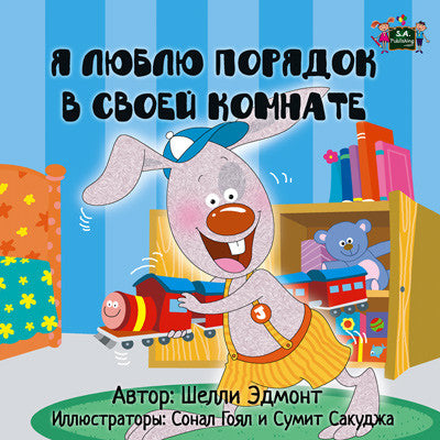 Russian-Bedtime-Story-for-kids-about-bunnies-I-Love-to-Keep-My-Room-Clean-cover