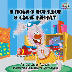 Ukrainian-Bedtime-Story-for-kids-about-bunnies-I-Love-to-Keep-My-Room-Clean-cover