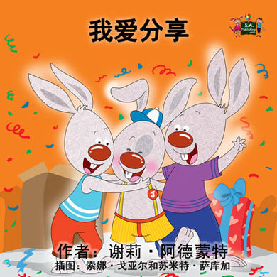 Chinese-Mandarin-Language-children's-picture-book-I-Love-to-Share-Shelley-Admont-cover
