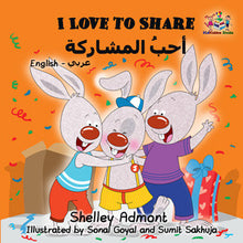 English-Arabic-Bilingual-childrens-book-I-Love-to-Share-Shelley-Admont-cover