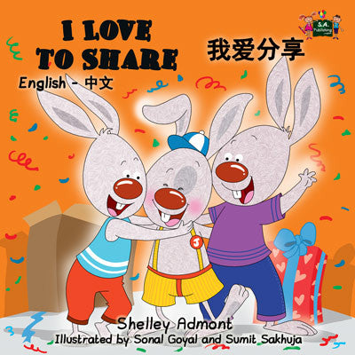 English-Chinese-Mandarin-Bilingual-children's-bedtime-story-I-Love-to-Share-Shelley-Admont-cover