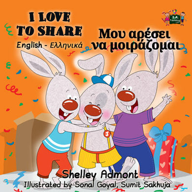 English-Greek-Bilingual-children's-picture-book-bunnies-I-Love-to-Share-Shelley-Admont-cover