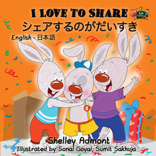 English-Japanese-Bilingual-children's-bedtime-story-I-Love-to-Share-Shelley-Admont-cover