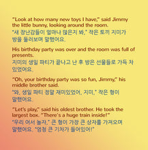 English-Korean-Bilingual-picture-book-for-kids-I-Love-to-Share-Shelley-Admont-page1