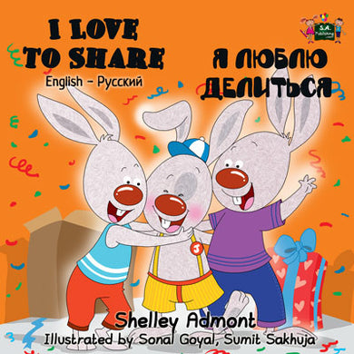 English-Russian-Bilingual-childrens-book-I-Love-to-Share-Shelley-Admont-cover