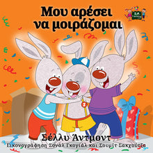 Greek-Language-kids-bedtime-story-Shelley-Admont-I-Love-to-Share-KidKiddos-cover