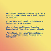 Greek-Language-kids-bedtime-story-Shelley-Admont-I-Love-to-Share-KidKiddos-page1