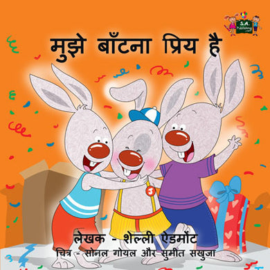 Hindi-Language-children's-bedtime-story-I-Love-to-Share-Shelley-Admont-KidKiddos-cover
