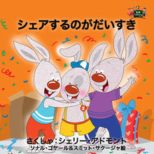Japanese-Language-children's-picture-book-I-Love-to-Share-Shelley-Admont-cover