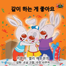 Korean-Language-kids-bedtime-story-I-Love-to-Share-Shelley-Admont-KidKiddos-cover