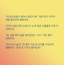 Korean-Language-kids-bedtime-story-I-Love-to-Share-Shelley-Admont-KidKiddos-page1
