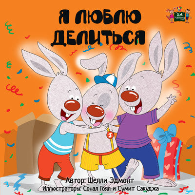 Russian-Language-children's-bedtime-story-I-Love-to-Share-Shelley-Admont-KidKiddos-cover