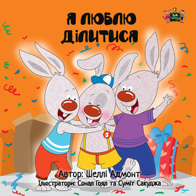 Ukrainian-Language-bedtime-story-for-kids-I-Love-to-Share-Shelley-Admont-cover