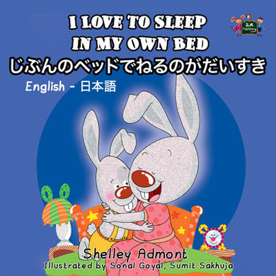 Bilingual-English-Japanese-Kids-Bedtime-Story-Shelley-Admont-I-Love-to-Sleep-in-My-Own-Bed-cover
