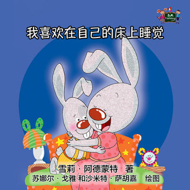 Chinese-Mandarin-language-kids-bunnies-bedtime-Story-I-Love-to-Sleep-in-My-Own-Bed-cover