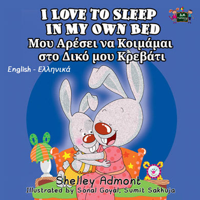 English-Greek-Bilingual-children's-book-Shelley-Admont-KidKIddos-I-Love-to-Sleep-in-My-Own-Bed-cover