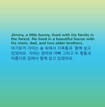 English-Korean-Bilingual-children's-bunnies-book-Shelley-Admont-KidKiddos-I-Love-to-Sleep-in-My-Own-Bed-page1