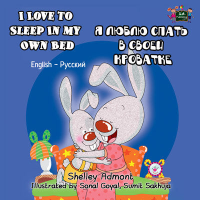 English-Russian-Bilingual-children's-book-Shelley-Admont-KidKiddos-I-Love-to-Sleep-in-My-Own-Bed-cover