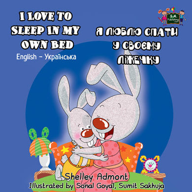 English-Ukrainian-Bilingual-Children's-picture-book-I-Love-to-Sleep-in-My-Own-Bed-cover