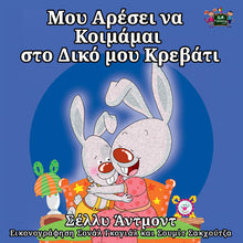 Greek-language-bedtime-story-for-kids-Shelley-Admont-I-Love-to-Sleep-in-My-Own-Bed-cover