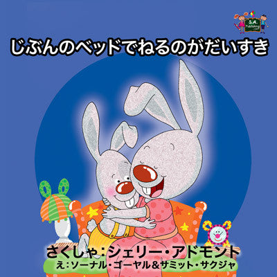 Japanese-language-children's-bunnies-Story-Shelley-Admont-KidKiddos-I-Love-to-Sleep-in-My-Own-Bed-cover