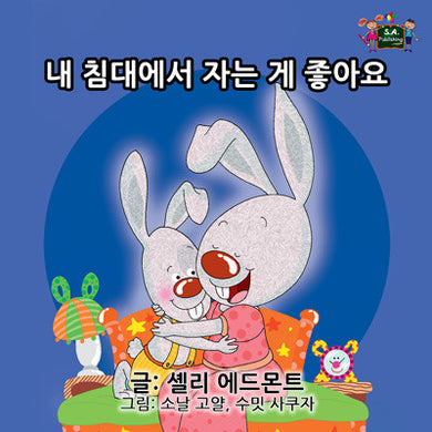 Korean-language-kids-bedtime-story-Shelley-Admont-KidKiddos-I-Love-to-Sleep-in-My-Own-Bed-cover