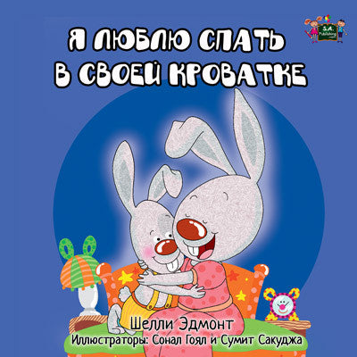 Russian-language-bedtime-story-for-kids-Shelley-Admont-I-Love-to-Sleep-in-My-Own-Bed-cover