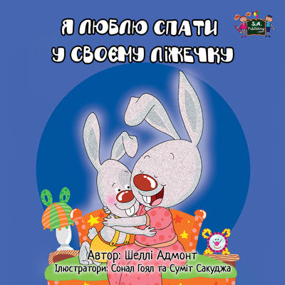 Ukrainian-Bilingual-childrens-bunnies-book-Shelley-Admont-I-Love-to-Sleep-in-My-Own-Bed-cover