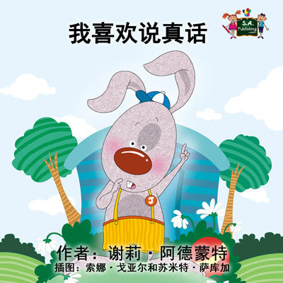 Chinese-Mandarin-language-childrens-picture-book-I-Love-to-Tell-the-Truth-cover