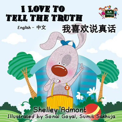 I-Love-to-Tell-the-Truth-English-Chinese-Mandarin-Bilingual-childrens-book-cover