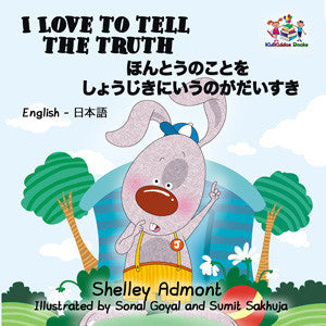 English-Japanese-Bilingual-children's-picture-book-I-Love-to-Tell-the-Truth-Shelley-Admont-cover