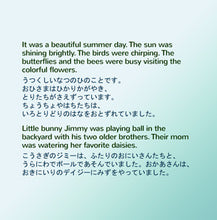 English-Japanese-Bilingual-children's-picture-book-I-Love-to-Tell-the-Truth-Shelley-Admont-page1