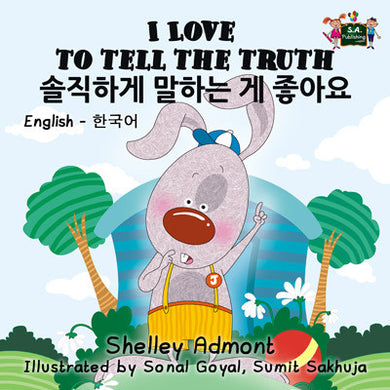 English-Korean-Bilingual-childrens-book-I-Love-to-Tell-the-Truth-Shelely-Admont-cover