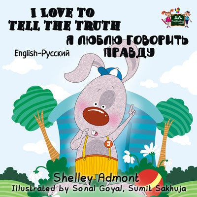 English-Russian-Bilingual-kids-bunnies-story-I-Love-to-Tell-the-Truth-Shelley-Admont-cover