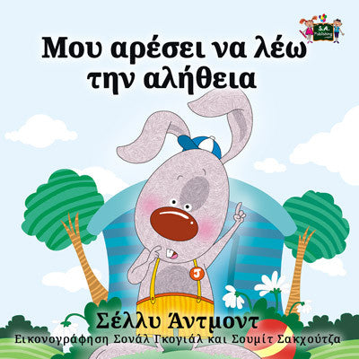 Greek-language-kids-bedtime-story-I-Love-to-Tell-the-Truth-Admont-cover