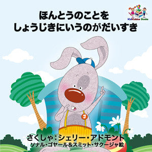 Japanese-language-children's-bunnies-book-I-Love-to-Tell-the-Truth-Admont-cover