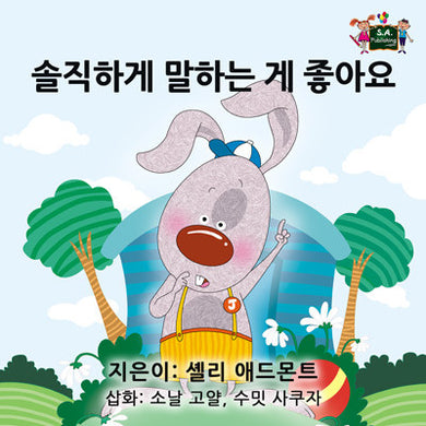 Korean-language-kids-bedtime-story-I-Love-to-Tell-the-Truth-Admont-cover