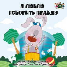 Russian-language-children-picture-book-I-Love-to-Tell-the-Truth-Shelley-Admont-cover
