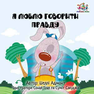 I-Love-to-Tell-the-Truth-Ukrainian-language-childrens-picture-book-cover