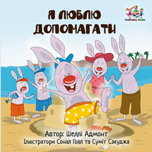 Ukrainian-bedtime-children's-story-Shelley-Admont-I-Love-to-Help-cover