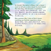 Japanese-English-bilingual-book-for-kids-Being-a-Superhero-page1