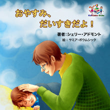 Japanese-language-children's-picture-book-Goodnight-My-Love-cover